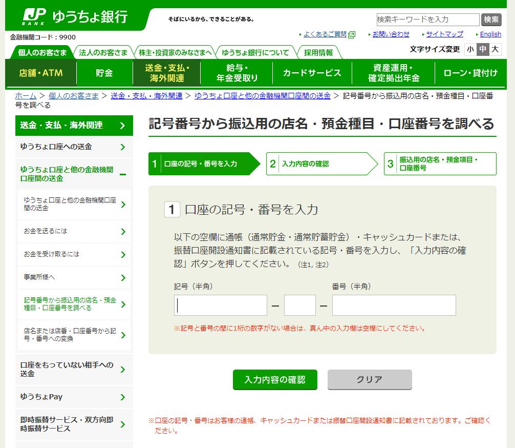 ゆうちょ銀行 238 支店名